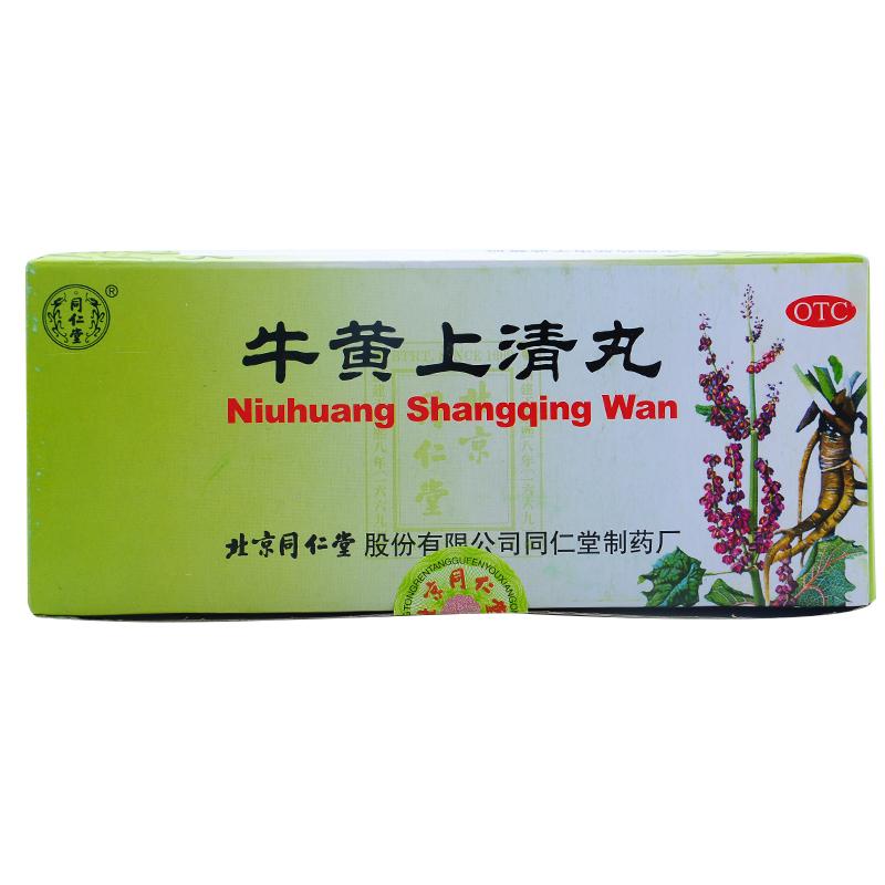 Tongrentang Niuhuang Shangqing pill 6g*10 pill \/ box Qingrexiehuo red eyes, sore throat dizziness tinnitus