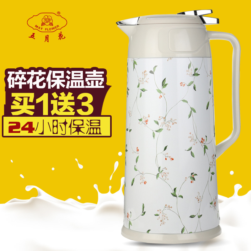 五月花家用开水壶2l大容量热水瓶