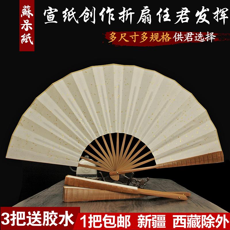 苏呆纸 7寸8寸9寸10寸11寸12寸油竹节扇子 宣纸折扇空白手工扇面
