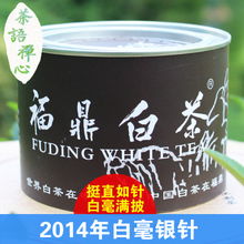 Fuding white tea YZ004 silver needle 2014 silver needle loose tea 50 g/cans
