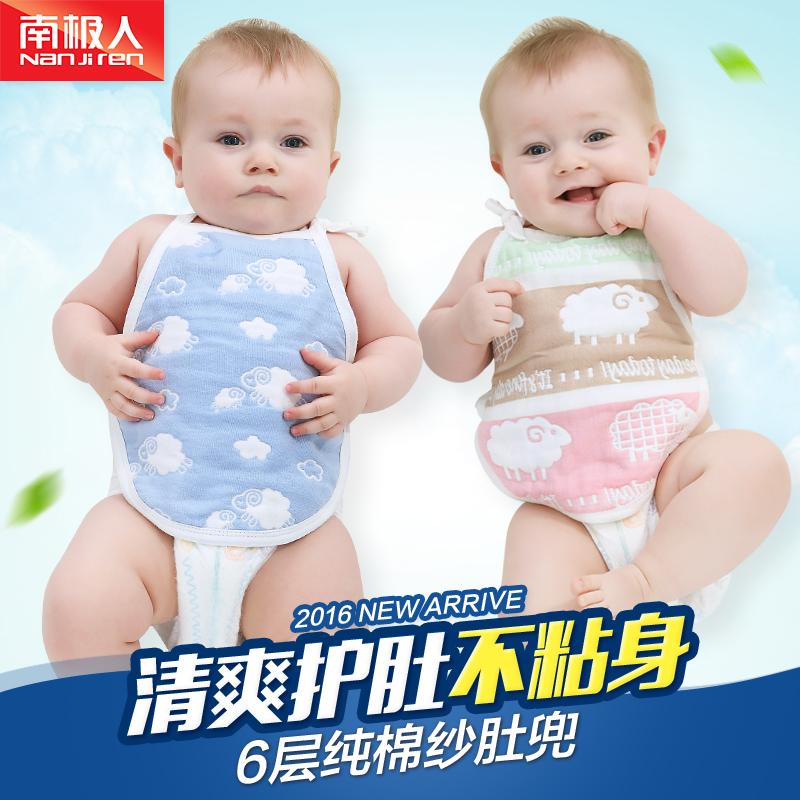 南極人嬰兒肚兜 寶寶肚兜純棉秋 厚款 新生兒小孩兒童連腳肚兜