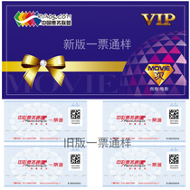 Beijing film One ticket through the Chinese shadow ticketing pass one ticket pass Exchange voucher Enterprise Procurement gift staff welfare