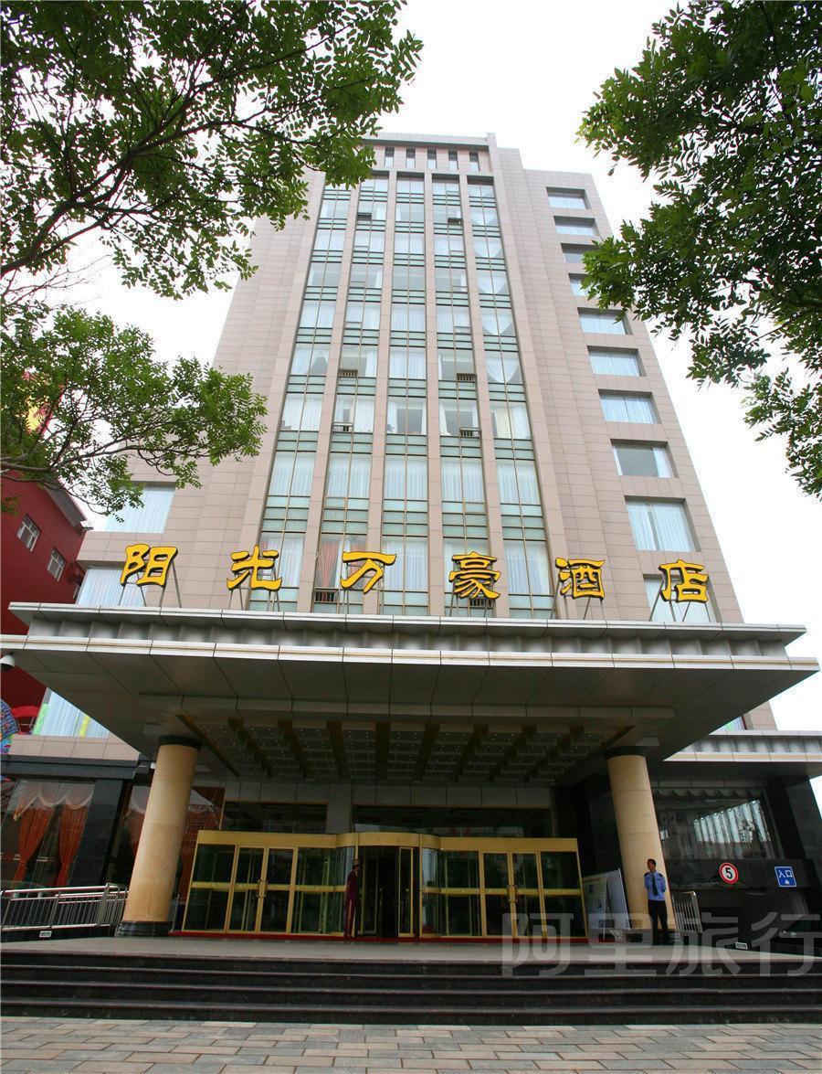 烏海新晨連鎖酒店(陽光萬豪店)