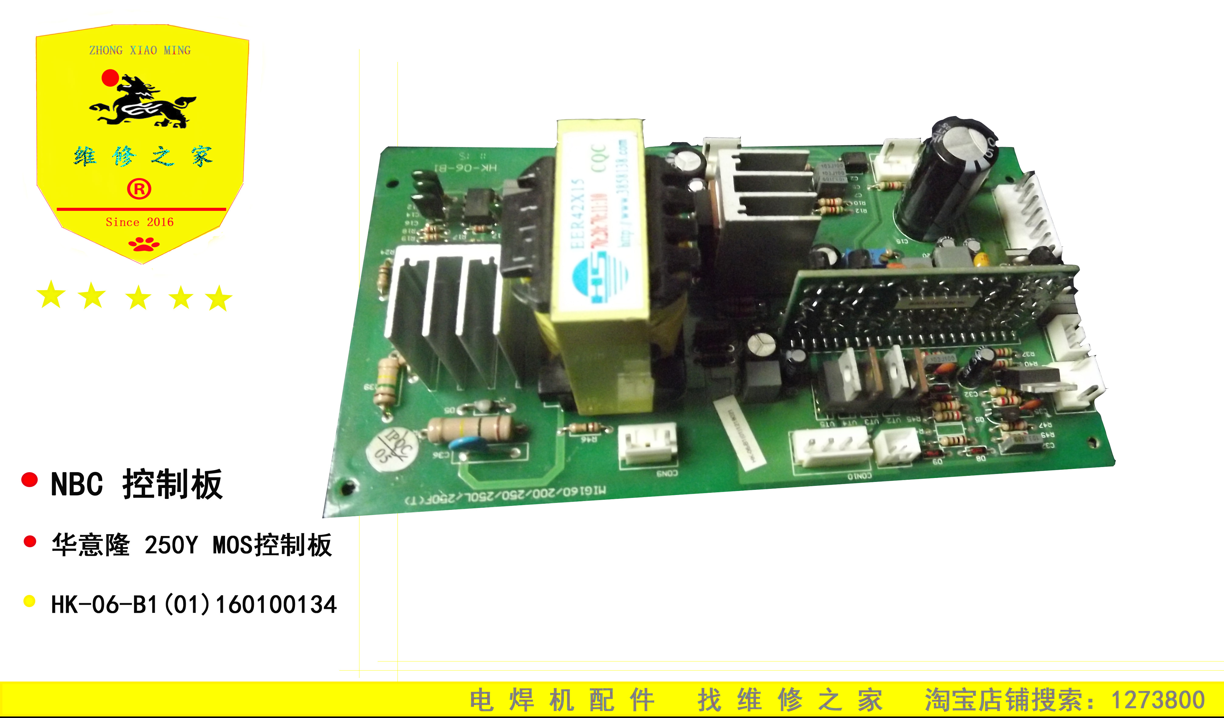 Длинные Ruiling Кристи Huayi прыгать панели управления NB-250 миг-200/250Y/Л