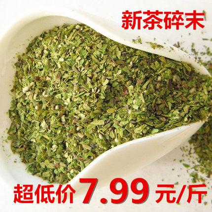 2018西湖龙井雨前茶浓香碎片新茶末绿茶叶沫茶 枕芯 装修除味500g