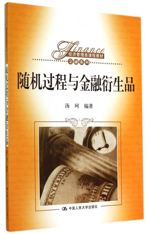 随机过程与金融衍生品(经济管理类课程教材)/金融系列