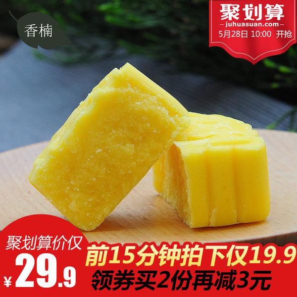 10点开始 香楠 绿豆糕 210g*2盒 ¥19.9包邮(前15分钟下单立减)京东单盒¥29.9