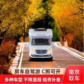 江苏南京房车租车自驾游 家用房车租赁周边游房车出租旅游