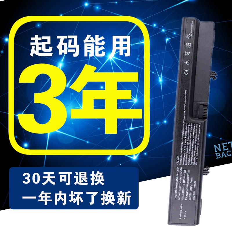 惠普康柏cq511 hp540 6520S 6535S 510 hp541 6531S笔记本电池