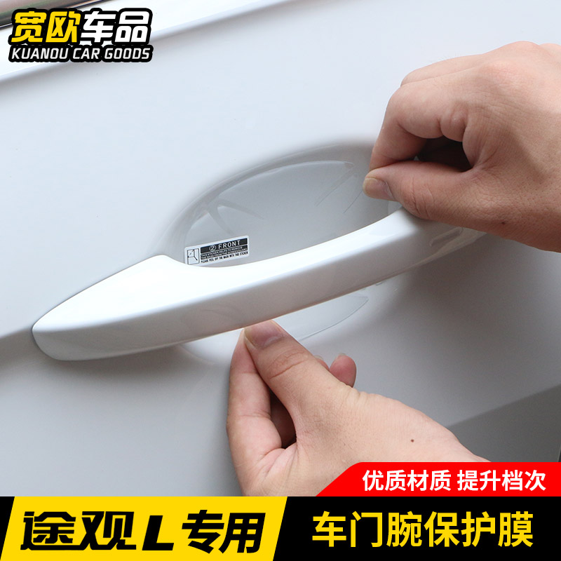 2017-2018款大众途观L专用门碗保护贴膜门把手拉手改装汽车防刮膜