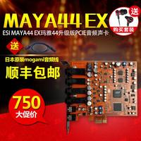 Радость песня ESI maya44 ex майя 44PCIe запись специальность звуковая карта матч звук звуковая карта интерфейс