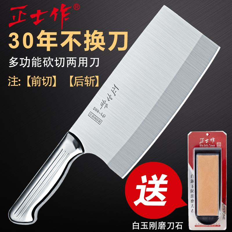 正士作金門菜刀廚房刀具切片刀切肉刀切菜刀小家用不鏽鋼砍切刀