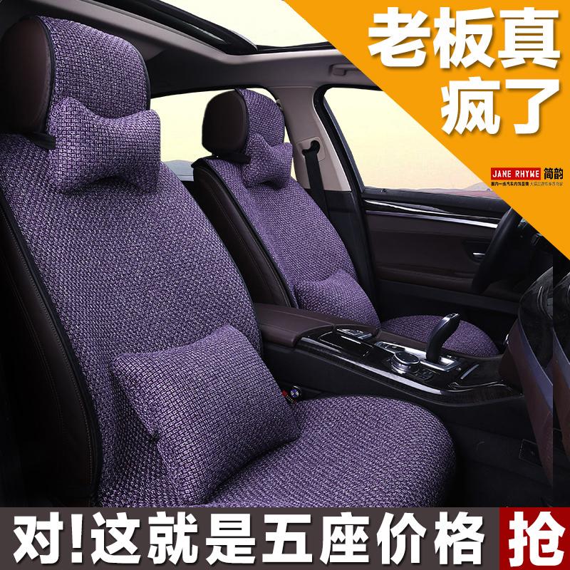 Автомобиль подушка четыре сезона универсальный автомобиль подушка монолитный sagitar солнечный лето общий лен автомобиль подушка четыре сезона подушка