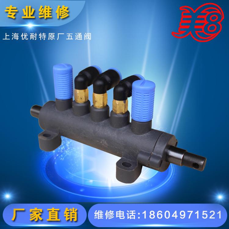 汽车轮胎扒胎机配件上海优耐特原厂五通阀(杆M:12mm)