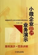 小微企業會計業務演示/小微企業財務系列  博庫網