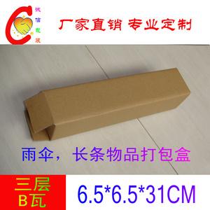 长条箱长方形纸箱 折叠雨伞纸盒快递包装盒批发 31*6.5*6.5cm