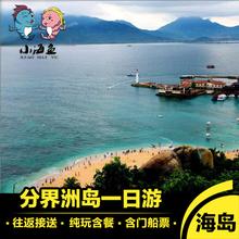 海南岛三亚旅游分界洲岛一日游 大巴定点接送纯玩含景点门票船票