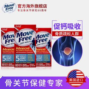 美國進口 Schiff Move Free氨糖維骨力 軟骨素藍瓶80粒*3