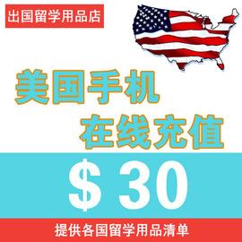 美国电话卡T-mobile Ultra在线充值$30出国留学游学旅游用品图片