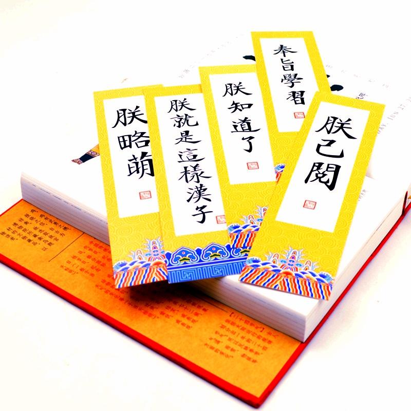 Практический бумага закладки культура создать поэтому дворец taobao пекин путешествие годовщина подарок характеристика китайский ветер следовать мелкий почерк подарок