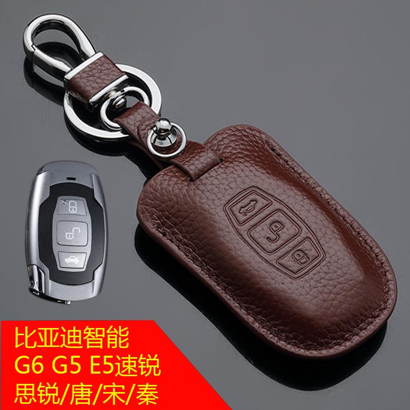比亚迪速锐钥匙包套 思锐 唐 宋G5 G6 E5 秦真皮汽车钥匙包遥控套