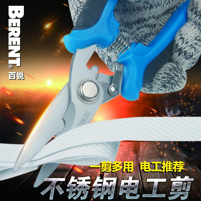 100 электриков острых ножниц trunking универсальных scissors ножниц листа утюга ножниц trunking ножниц электрического кабеля отрезок пластичных универсальный