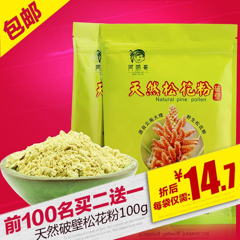 Apeng Пайн пыльца порошок 100 г новый сахара природных пчелиная пыльца Юньнань купить 2 получить 1 бесплатно