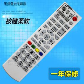 湖南有线 泰辉 同辉 博远 金网通 科能 通用数字有线机顶盒遥控器
