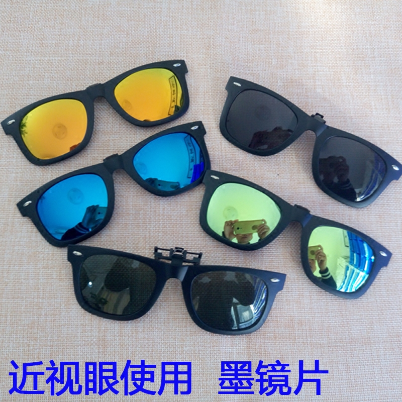Sunglasses clipped on glasses male clip piece myopia Sunglasses special polarizing lenses for women driving additional lenses