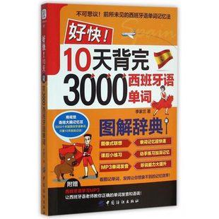 好快!10天背完3000西班牙语单词 西班牙语入门基础初级教程西班牙语单词记忆