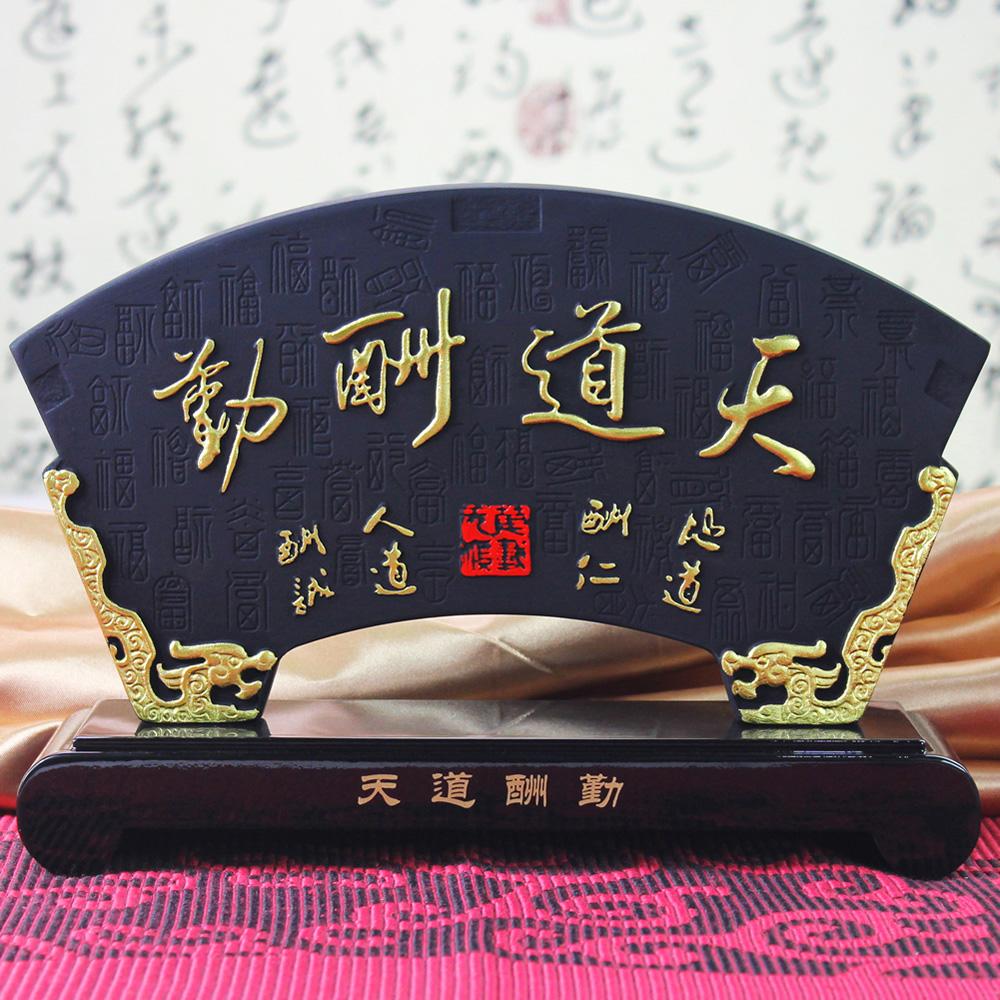 活性炭雕工藝品天道酬勤擺設 商務 辦公室桌麵擺件書房裝飾品