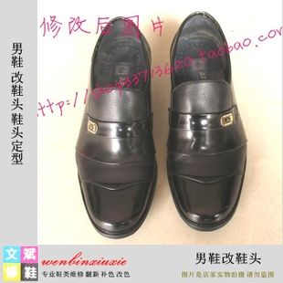 Wenbin online shoe repair leather care reform toe men s care and maintenance refurbishment change color to shoe size