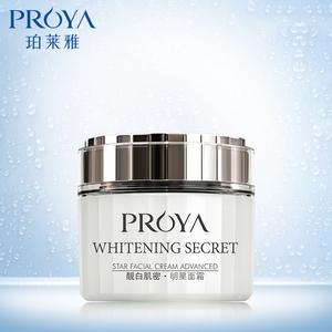 珀莱雅靓白肌密明星补水面霜 保湿修护滋润补水 美白祛斑淡斑