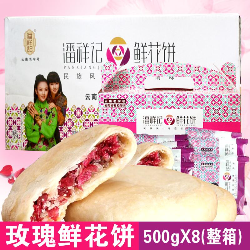 包邮潘祥记玫瑰鲜花饼500gX8盒原装整件云南特产礼盒昆明零食糕点