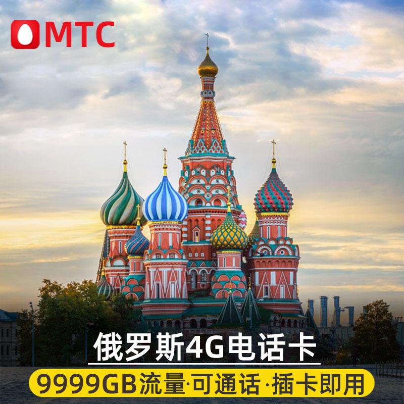 俄罗斯电话卡4g手机MTC上网卡莫斯科旅游海参崴贝加尔电话流量卡11-04新券