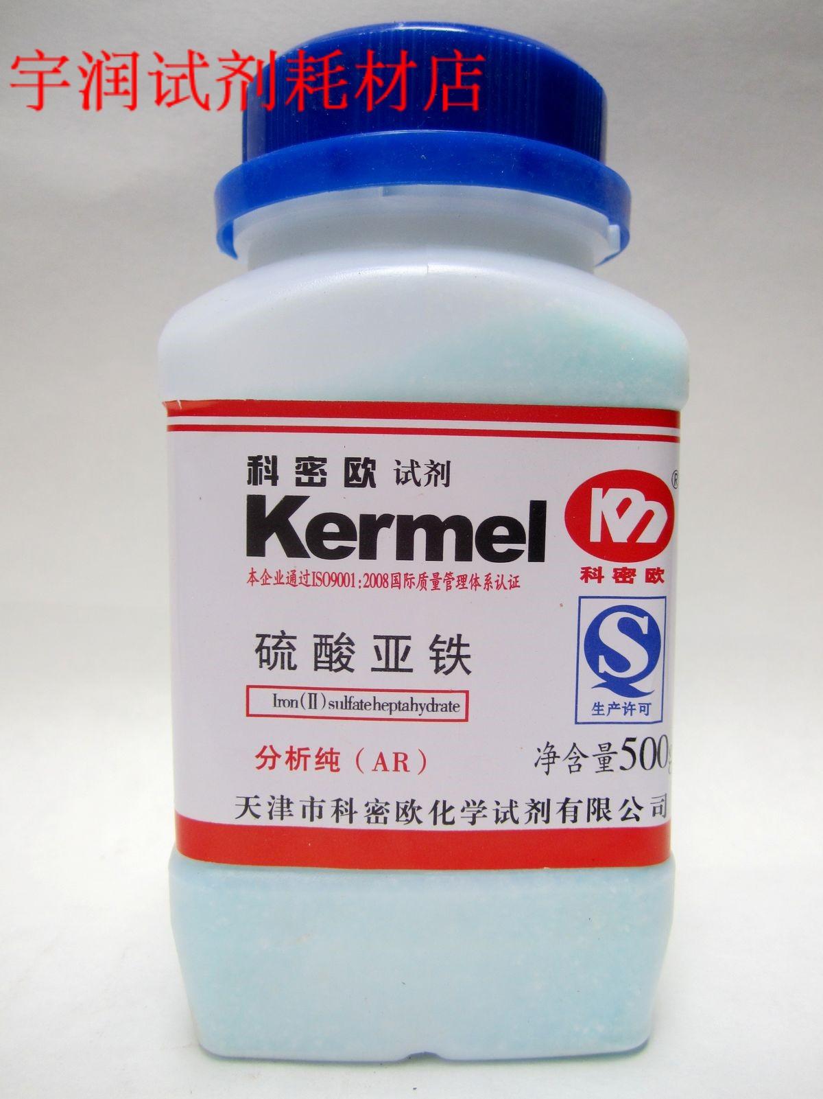 硫酸亚铁分析纯