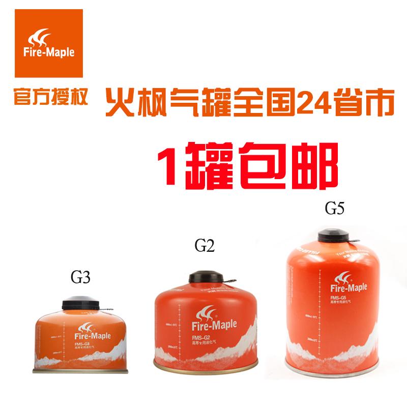 火楓 G2G5高山罐扁氣罐戶外氣罐燃氣高寒罐野炊野營爐頭燒烤燃料