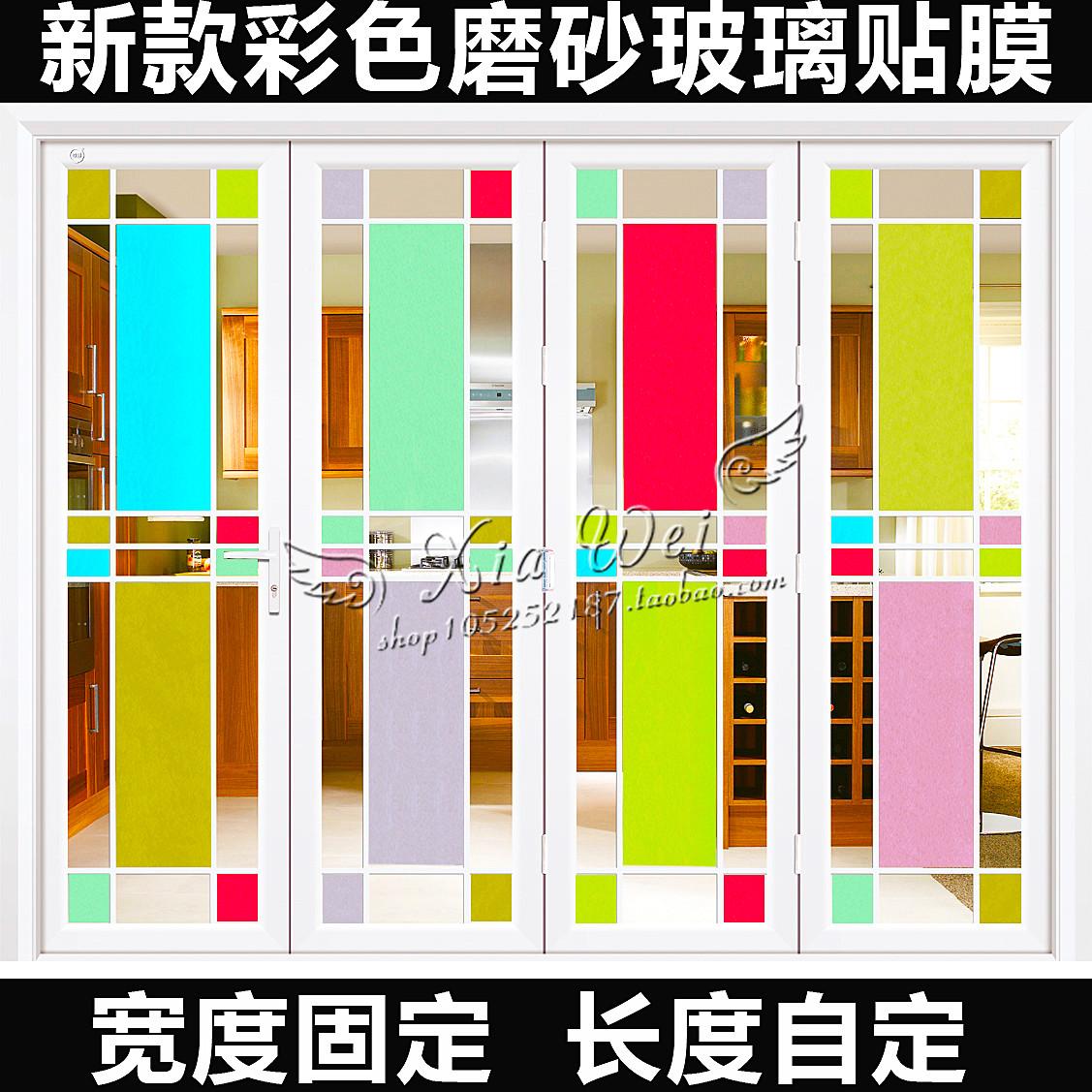 2017夏威加厚彩色磨砂玻璃贴膜贴防晒窗户浴室透光不透明玻璃贴纸