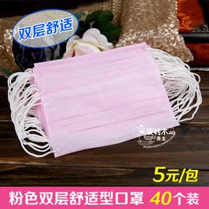 粉色一次性口罩双层无纺布薄款透气带铝塑条40个装纯色