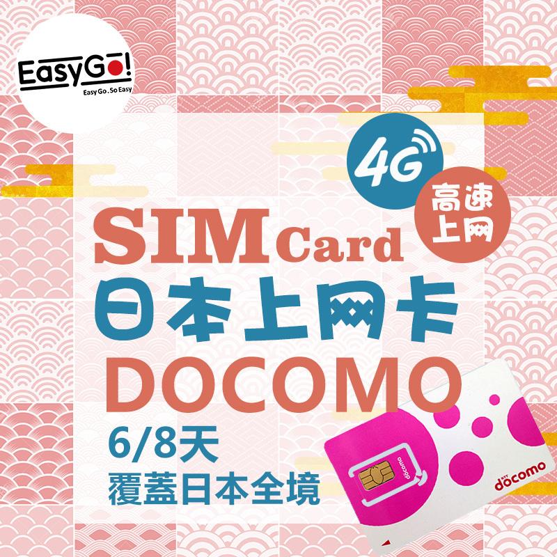日本��卡WiFi上�WSIM卡DOCOMO�_摩高速4G�W�j不限流量 插卡即用