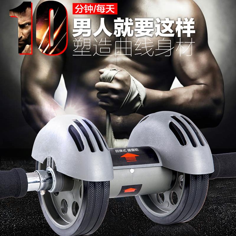 腹肌轮键健身器材家用锻炼身体瘦腹轮子卷腹机男腰腹运动推轮