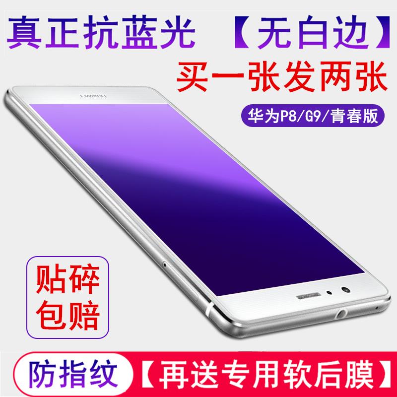 華為P8青春版鋼化膜 P8標準高配版手機膜 G9高清抗藍光玻璃保護膜