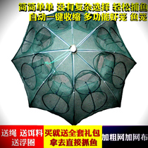 Automatic umbrella shrimp cage eel crab loach folding cage fishnet fish fishing net hand throwing net fish bag fish Protection tool