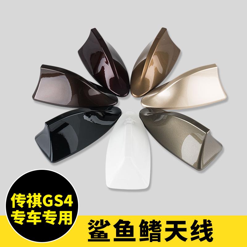 专用于广汽传祺GS4鲨鱼鳍天线gs4汽车天线传祺GS4改装专用天线