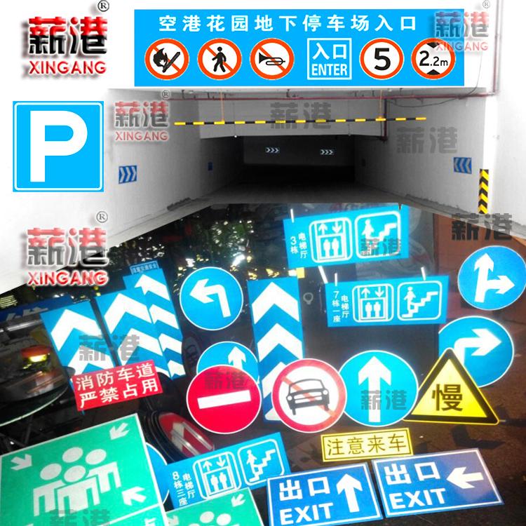 停车场收费公示牌扫码地下停车场车库指示牌停车场标牌停车场设施