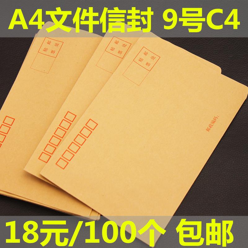 9号信封A4大号信封牛皮纸黄色文件袋C4档案袋资料袋邮局挂号信封