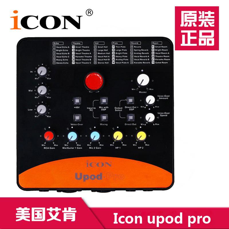 美国ICON upod pro 艾肯USB外置k歌声卡即插即用免驱动 自带48V