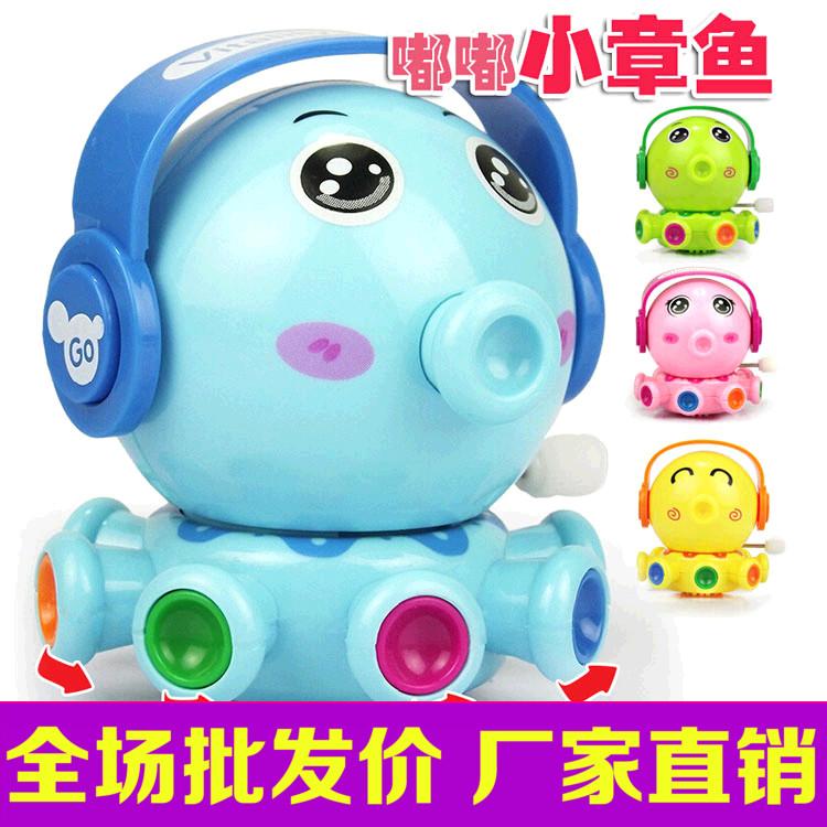 益智玩具发条八爪鱼旋转卡通嘟嘟小章鱼可爱宝宝上链趣味玩具批发