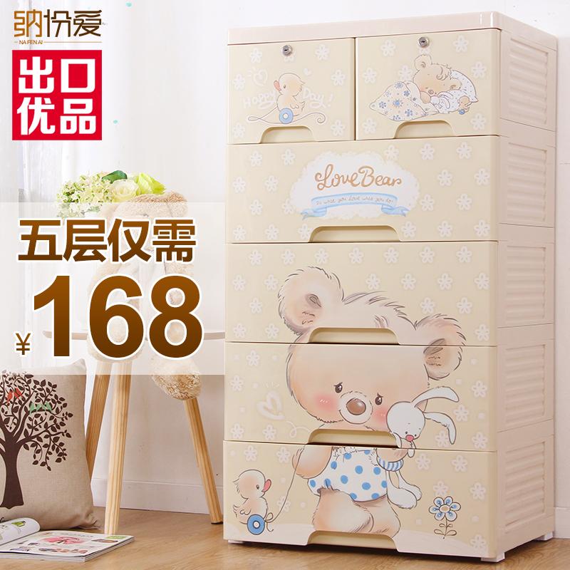 Принимать часть любовь сгущаться ящик хранение кабинет ребенок ребенок гардероб пластик хранение кабинет мультики легко сочетание гардероб
