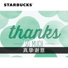 Кафе Starbucks -Thanks So Much